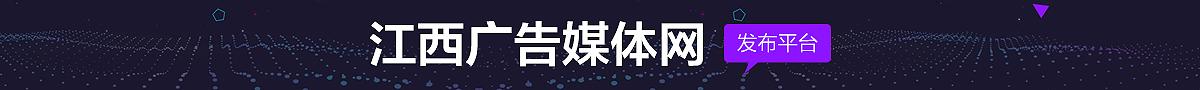 江西广告媒体网