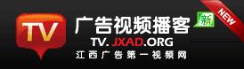 江西广告视频网